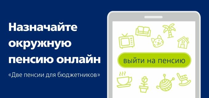 Ханты мансийский негосударственный пенсионный фонд личный кабинет в сургуте пенсионерам мвд не выдали пенсию